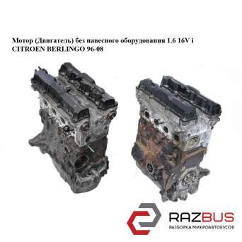Мотор (Двигатель) без навесного оборудования 1.6 16V i PEUGEOT PARTNER M49 1996-2003г