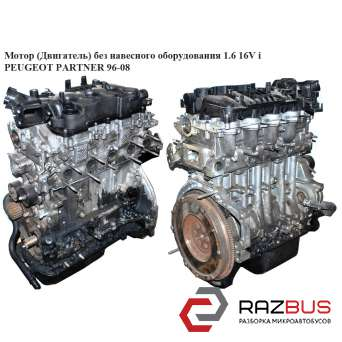 Мотор (Двигатель) без навесного оборудования 1.6 16V i CITROEN BERLINGO M49 1996-2003г