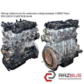 Мотор (Двигатель) без навесного оборудования 1.6 HDI 75квт CITROEN BERLINGO M59 2003-2008г CITROEN BERLINGO M59 2003-2008г