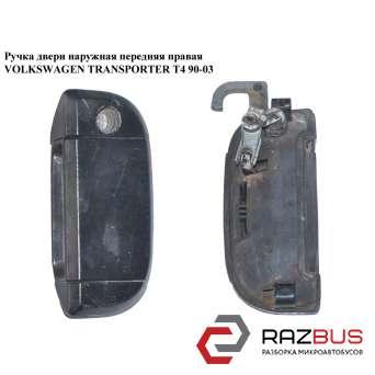 Ручка двери наружняя передняя правая VOLKSWAGEN TRANSPORTER T4 1990-2003г VOLKSWAGEN TRANSPORTER T4 1990-2003г