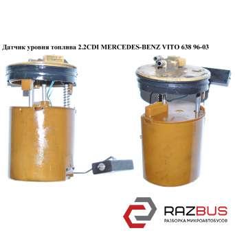 Датчик уровня топлива 2.2CDI MERCEDES VITO 638 1996-2003г