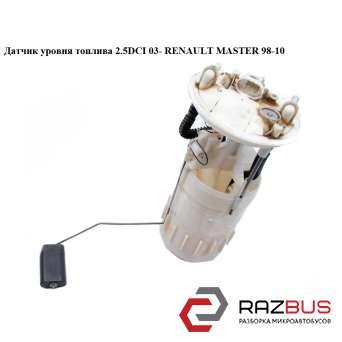 Датчик уровня топлива 2.2DCI-2.5DCI 03- 100 литров OPEL MOVANO 1998-2003г OPEL MOVANO 1998-2003г
