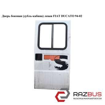 Дверь боковая (дубль-кабина) левая FIAT DUCATO 230 Кузов 1994-2002г