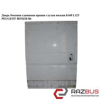 Дверь боковая сдвижная прав. глух. низкая h168 L123 PEUGEOT BOXER III 2006-2014г