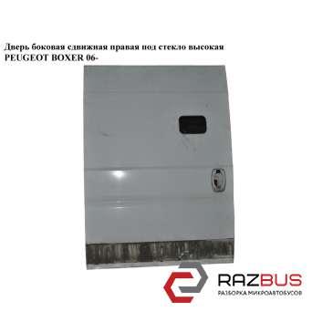 Дверь боковая сдвижная прав. под стекло высокая PEUGEOT BOXER III 2006-2014г