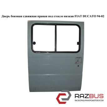 Дверь боковая сдвижная прав. под стекло низкая FIAT DUCATO 230 Кузов 1994-2002г