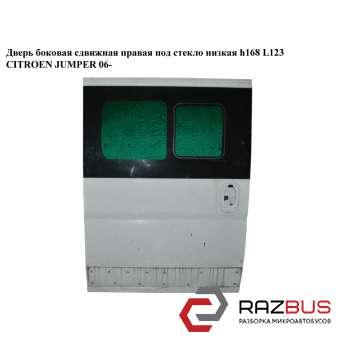 Дверь боковая сдвижная прав. под стекло низкая h168 L123 PEUGEOT BOXER III 2006-2014г