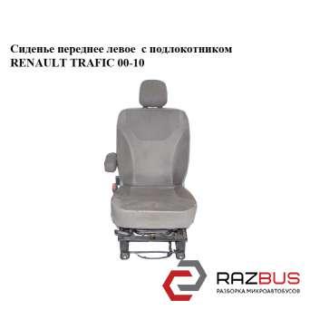 Сиденье переднее левое с подлокотником RENAULT TRAFIC 2000-2014г