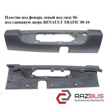 Пластик под фонарь левый под ляду 06- под сдвижную дверь RENAULT TRAFIC 2000-2014г RENAULT TRAFIC 2000-2014г