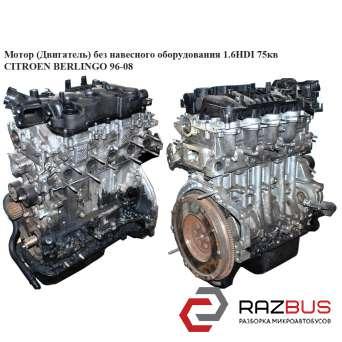 Мотор (Двигатель) без навесного оборудования 1.6HDI 75кв CITROEN BERLINGO M59 2003-2008г CITROEN BERLINGO M59 2003-2008г