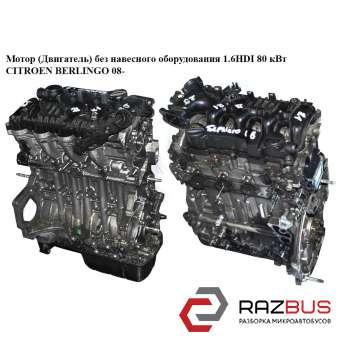 Мотор (Двигатель) без навесного оборудования 1.6HDI 80 кВт CITROEN BERLINGO M59 2003-2008г
