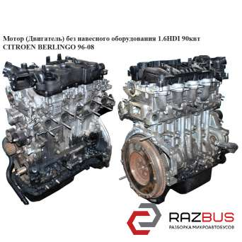 Мотор (Двигатель) без навесного оборудования 1.6HDI 90квт CITROEN BERLINGO M59 2003-2008г