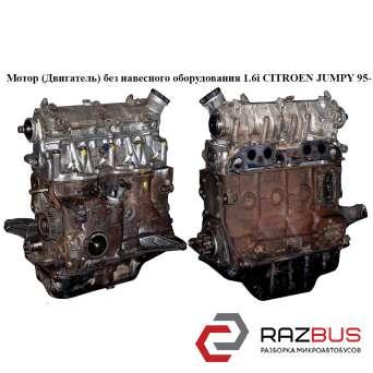 Мотор (Двигатель) без навесного оборудования 1.6i PEUGEOT EXPERT II 2004-2006г