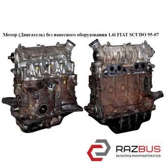 Мотор (Двигатель) без навесного оборудования 1.6i FIAT SCUDO 1995-2004г