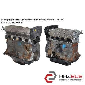 Мотор (Двигатель) без навесного оборудования 1.6i 16V FIAT DOBLO 2000-2005г