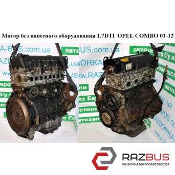 Мотор (Двигатель) без навесного оборудования 1.7DTI OPEL COMBO 2001-2011г
