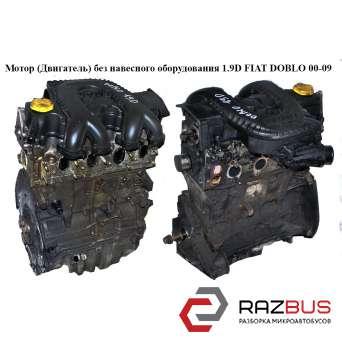 Мотор (Двигатель) без навесного оборудования 1.9D FIAT DOBLO 2000-2005г FIAT DOBLO 2000-2005г