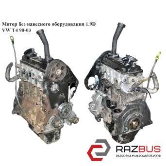 Мотор (Двигатель) без навесного оборудования 1.9D VOLKSWAGEN TRANSPORTER T4 1990-2003г