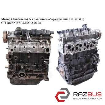 Мотор (Двигатель) без навесного оборудования 1.9D (DW8) PEUGEOT PARTNER M49 1996-2003г