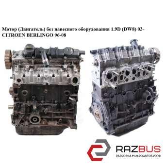 Мотор (Двигатель) без навесного оборудования 1.9D (DW8) 03- CITROEN BERLINGO M49 1996-2003г