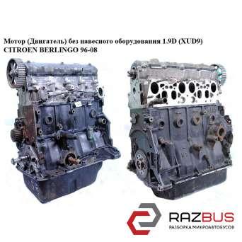 Мотор (Двигатель) без навесного оборудования 1.9D (XUD9) CITROEN BERLINGO M49 1996-2003г
