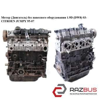 Мотор (Двигатель) без навесного оборудования 1.9D DW8 FIAT SCUDO 1995-2004г