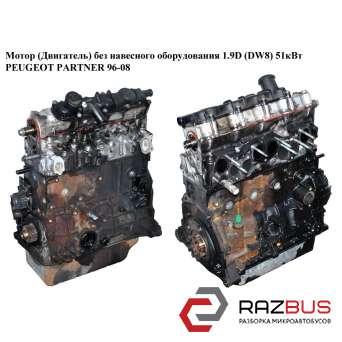 Мотор (Двигатель) без навесного оборудования 1.9D DW8 CITROEN BERLINGO M59 2003-2008г