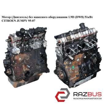 Мотор (Двигатель) без навесного оборудования 1.9D DW8 51кВт PEUGEOT EXPERT II 2004-2006г