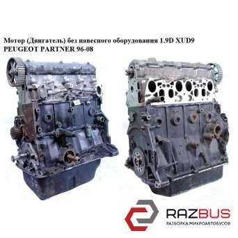 Мотор (Двигатель) без навесного оборудования 1.9D XUD9 PEUGEOT PARTNER M49 1996-2003г