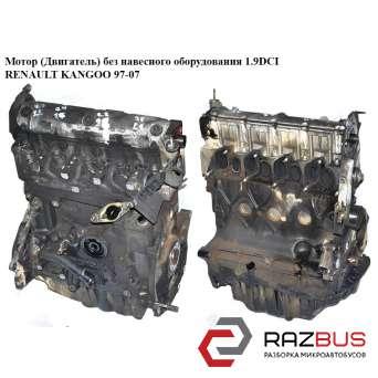 Мотор (Двигатель) без навесного оборудования 1.9DCI F9Q 790 RENAULT KANGOO 1997-2007г