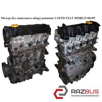 Мотор (Двигатель) без навесного оборудования 1.9JTD 74kw FIAT DOBLO 2000-2005г FIAT DOBLO 2000-2005г