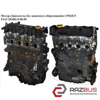 Мотор (Двигатель) без навесного оборудования 1.9MJET FIAT DOBLO 2000-2005г