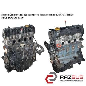 Мотор (Двигатель) без навесного оборудования 1.9MJET 88кВт FIAT DOBLO 2000-2005г FIAT DOBLO 2000-2005г