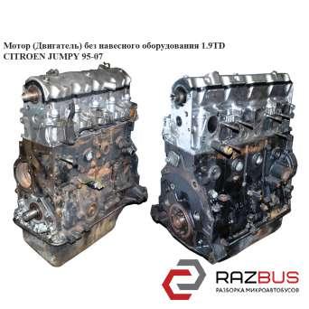 Мотор (Двигатель) без навесного оборудования 1.9TD 66кВт PEUGEOT EXPERT II 2004-2006г