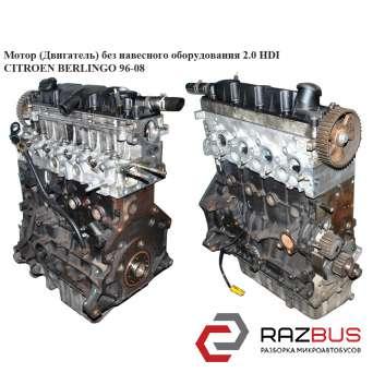 Мотор (Двигатель) без навесного оборудования 2.0 HDI CITROEN BERLINGO M49 1996-2003г