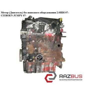 Мотор (Двигатель) без навесного оборудования 2.0HDI 07- CITROEN JUMPY III 2007-2016г CITROEN JUMPY III 2007-2016г