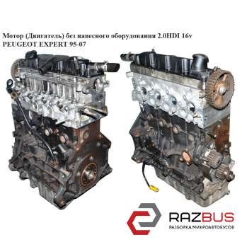 Мотор (Двигатель) без навесного оборудования 2.0HDI 16v PEUGEOT EXPERT II 2004-2006г