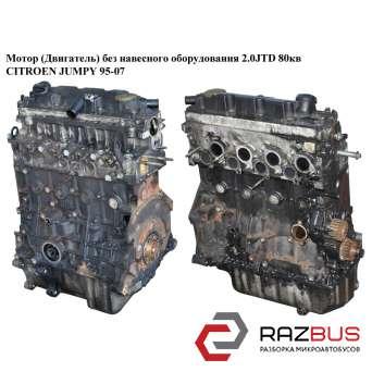 Мотор (Двигатель) без навесного оборудования 2.0HDI 80кв. FIAT SCUDO 1995-2004г