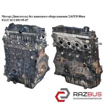Мотор (Двигатель) без навесного оборудования 2.0JTD 80кв FIAT SCUDO 1995-2004г