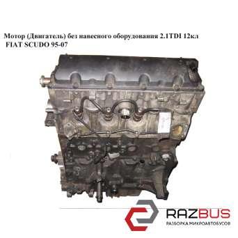 Мотор (Двигатель) без навесного оборудования 2.1TDI 12кл на запчасти FIAT SCUDO 1995-2004г FIAT SCUDO 1995-2004г