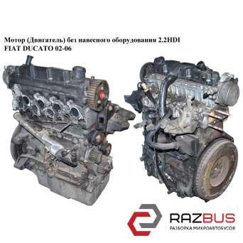 Мотор (Двигатель) без навесного оборудования 2.2HDI PEUGEOT BOXER II 2002-2006г