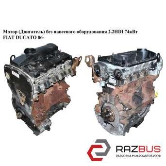 Мотор (Двигатель) без навесного оборудования 2.2HDI PEUGEOT BOXER III 2006-2014г
