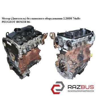 Мотор (Двигатель) без навесного оборудования 2.2HDI 74кВт PEUGEOT BOXER III 2006-2014г