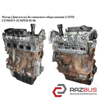 Мотор (Двигатель) без навесного оборудования 2.3JTD 81кВт PEUGEOT BOXER II 2002-2006г