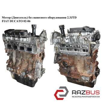Мотор (Двигатель) без навесного оборудования 2.3JTD 81кВт PEUGEOT BOXER II 2002-2006г PEUGEOT BOXER II 2002-2006г