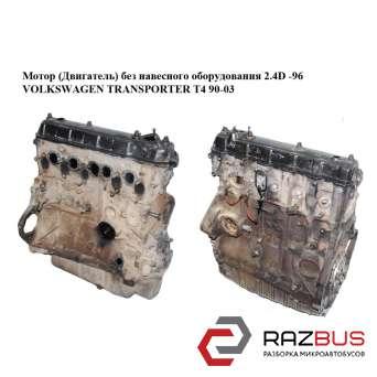 Мотор (Двигатель) без навесного оборудования 2.4D -96 VOLKSWAGEN TRANSPORTER T4 1990-2003г VOLKSWAGEN TRANSPORTER T4 1990-2003г