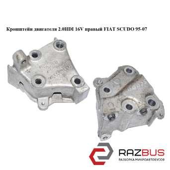 Кронштейн двигателя 2.0HDI 16V правый FIAT SCUDO 1995-2004г FIAT SCUDO 1995-2004г