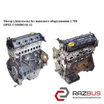 Мотор (Двигатель) без навесного оборудования 1.7DI OPEL COMBO 2001-2011г