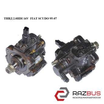 ТНВД 2.0HDI 16V FIAT SCUDO 1995-2004г