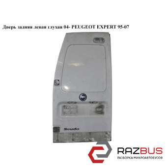Дверь задняя левая глухая 04- PEUGEOT EXPERT 1995-2004г